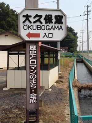 Ookuboyaki7